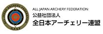 全日本アチェリー連盟
