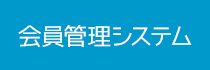 全日本アーチェリー連盟 会員管理システム